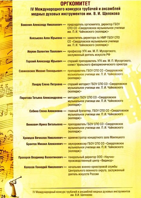 Российские и международные конкурсы для трубачей